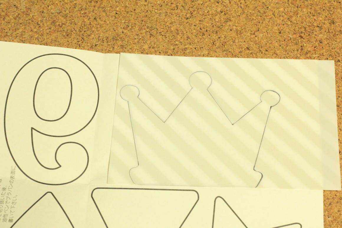 型紙を鉛筆で写す